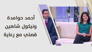 أحمد حوامدة ونيكول شاهين - قصتي مع رعاية