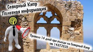 Правило 14 дней при въезде на Северный Кипр от 14 07 2020
