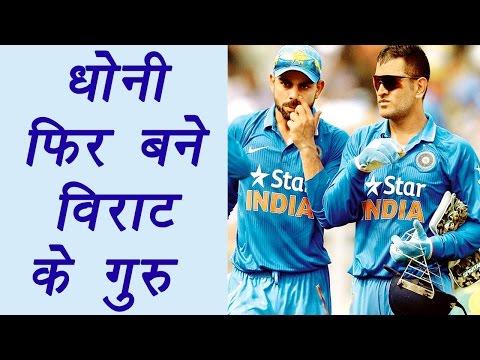 MS Dhoni again Instructing Virat Kohli on field during 2nd T20 match against England  वनइंडिया हिंदी