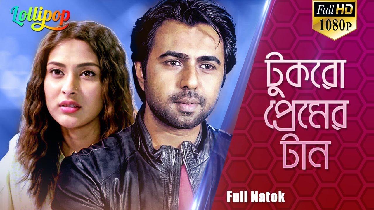 Tukro Premer Tan | Apurba and Mehazabien | Romantic Bangla HD Natok | 2018