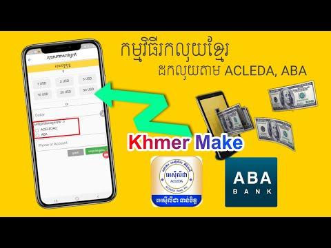 Khmer make money online ( Khmer Make) - កម្មវិធីរកលុយថ្មីរបស់ខ្មែរ 1$ - 50$ ដកលុយតាម ACLEDA នឹង ABA.