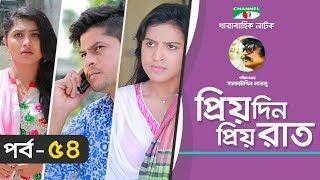 Priyo Din Priyo Raat | Ep 54 | Drama Serial | Niloy | Mitil | Sumi | Salauddin Lavlu | Channel I TV