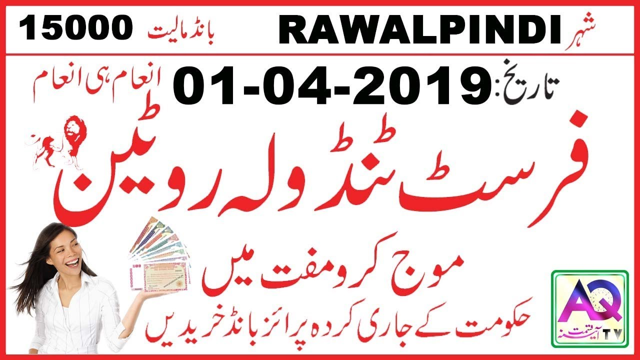 1 April 2019 Prize Bond Lucky Numbers for Draw | Wazifa | Astrologer  Mussawar Ali Zanjani