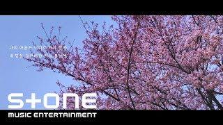 필름아일랜드 (FilmIsland) - 어느 봄날에 (Spring Day) (Vocal by 박연 (PARK YEON) of 담소네공방) MV