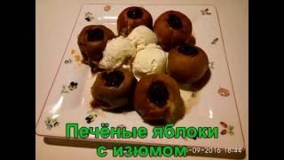 Печёные яблоки от Натали - приятного аппетита :-)