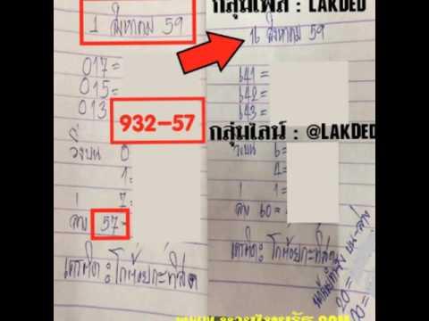 หวยเด็ดงวดที่ 1/9/2559 รออัพเดท,2ตัวตรงๆ หวยทำมือ โกต้อยกะทิสด งวดวันที่ 16/8/59