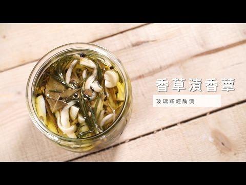 【醃漬】玻璃罐輕醃漬,香草漬香蕈