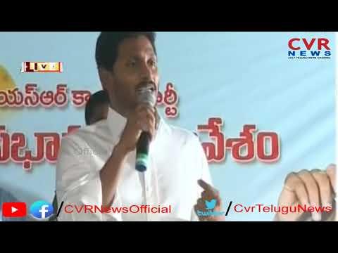 YSRCPLP Meeting LIVE l Tadepalle, Guntur district l YS Jagan l CVR NEWS