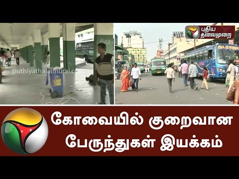 People veiws on 4th day of TN Bus Strike in Coimbatore   Details   TN Bus Strike