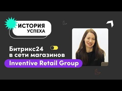 Переход ГК «Inventive Retail Group» на Битрикс24. Кейс Idex Group