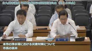 北九州市議会平成29年度決算特別委員会 第3分科会 公明党 thumbnail