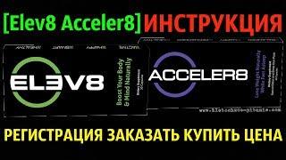 [Elev8 Acceler8] Инструкция Заказать Купить Регистрация Цена [Eлев8 Акселер8]