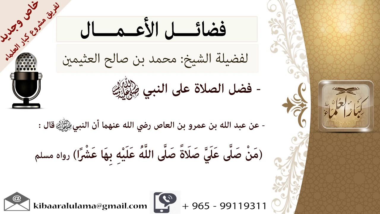Image result for فضل الصلاه علي النبي صلي الله عليه وسلم