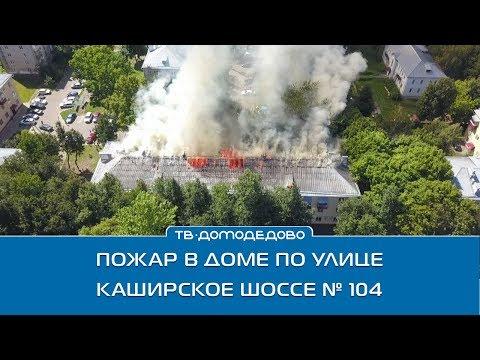 Пожар в доме по улице Каширское шоссе №104