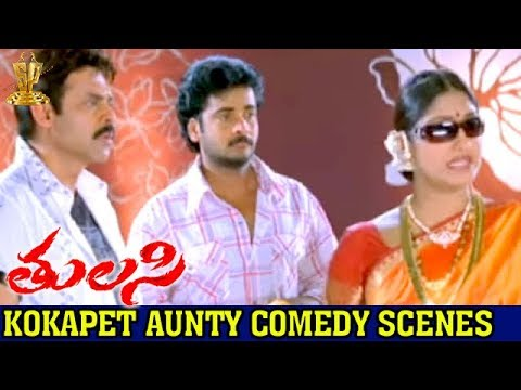 Kokapet Aunty Comedy Scenes   Tulasi Movie   Venkatesh   Nayanthara   DSP   Suresh Productions
