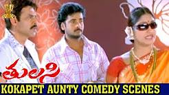 Jhansi As Kokapet Aunty Comedy Scenes | Tulasi Movie Comedy Scenes | Venkatesh | Nayanthara | DSP