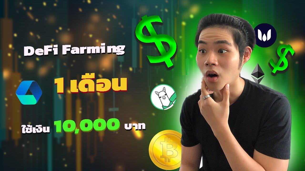 ฟาร์ม DeFi ด้วยเงินเริ่มต้น 10,000 บาท ผ่านไป 1 เดือน จะเป็นยังไง มาดู!