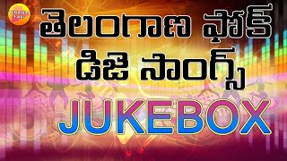 Telangana Folk Dj Songs Jukebox || Dj Songs Telugu Folk Remix 2016 || Janapada Dj Songs