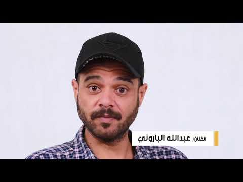 الفنان الكويتي عبدالله الباروني في ذمة الله
