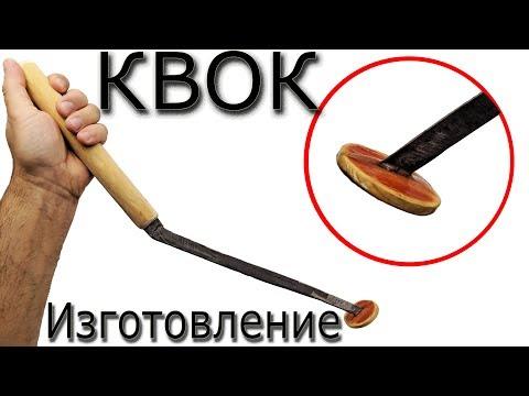 КВОК на СОМА | Изготовление квока на сома своими руками | Квок для ловли сома
