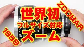 ズーム・エボ 第6回 フォクトレンダーZOOMAR 36-82mmF2.8