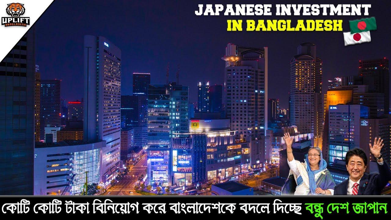 কোটি কোটি ডলার দিয়ে যেভাবে বাংলাদেশকে বদলে দিচ্ছে বন্ধু দেশ জাপান   Japan Investment In Bangladesh