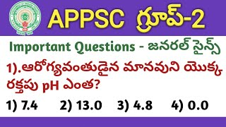 Download #APPSC Group2 Mains 2019 Model Question Paper, APPSC Group3, General Science Questions Mp3 and Videos