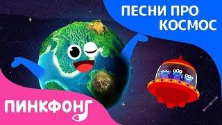 Земля | Песня про Космос | Пинкфонг Песни для Детей
