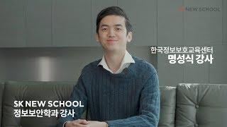 [SK NEW SCHOOL] 정보보안학과 명성식 강사 …
