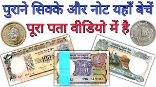 Sell old coins and note to direct buyer | Coin exhibition and sale | Old coins value | coin buyers