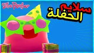 مزرعة السلايم | 14# | سلااااايم الحفلة!! (نهاية السلسلة)