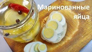 Маринованные яйца (Pickled Eggs)