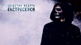 Хозяин кладбища - Следствие ведут экстрасенсы - Выпуск 221 - 21.04.15
