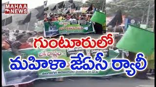 Women JAC Rally In Guntur Over Amaravati Issue | MAHAA NEWS