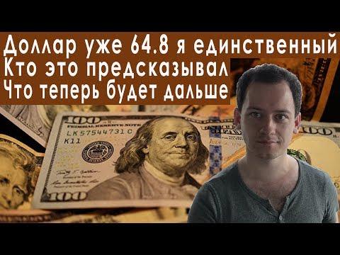 Доллар упал ниже 65 это начало обвала курса доллара прогноз курса евро рубля валюты на апрель 2019