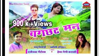 "Bagchhat Man ""बगछट मन"" Garhwali Songs Latest 2017| Hema Negi Karasi - Rameshwar Gairola"