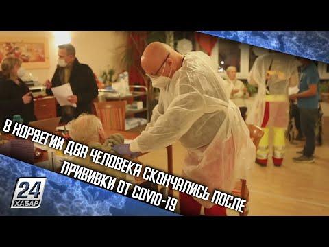 В Норвегии два человека скончались после прививки от COVID-19