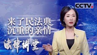 《法律讲堂(生活版)》 20201014 沉重的亲情| CCTV社会与法 - YouTube
