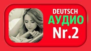 Учимся говорить на немецком языке! Audio Nr.2