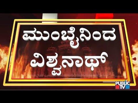 ನಾವು ಅತೃಪ್ತರಲ್ಲ, ಸರ್ಕಾರದ ವಿರುದ್ಧ ಬಂಡಾಯ ಎದ್ದಿದ್ದೀವಿ..! H Vishwanath Reacts On SC's Interim Order