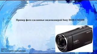 Пример фото сделанные видеокамерой Sony HDR CX220E
