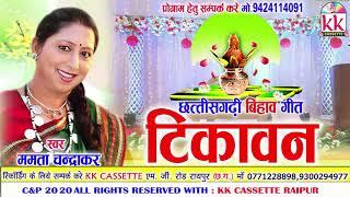 Mamta Chandrakar | Cg Bihaw Song | Tikawan | New All DJ Chhattisgarhi Vivah Geet | AVM STUDIO