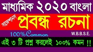 MADHYAMIK BENGALI SUGGESTION 2020//Bangla Rachona Class 10 wbbse#madhyamik Probondha Rachana 2020
