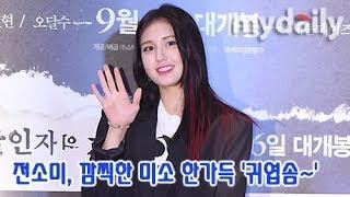 '살인자의 기억법' 전소미(JEON SOMI), 깜찍함 돋보이는 미모  '점점 더 예뻐지네~' [MD동영상]