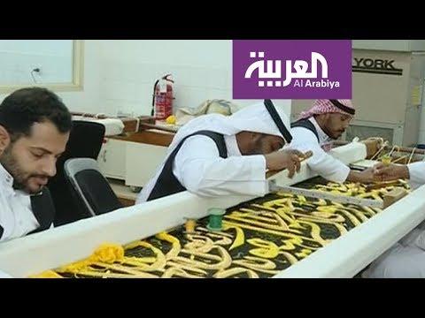 صباح العربية في مصنع كسوة الكعبة المشرفة  - نشر قبل 2 ساعة