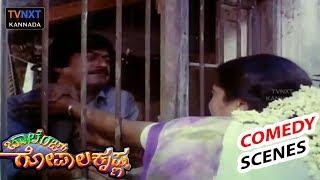 Challenge Gopalakrishna – ಚಾಲೆಂಜ್ ಗೋಪಾಲಕೃಷ್ಣ Movie Comedy Video part-17   Ananth Nag   TVNXT Kannada