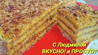 Торт ЕГИПЕТСКИЙ. (не совсем просто, но очень вкусно!)