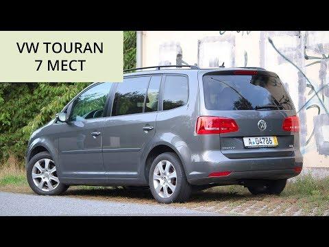 Пригнал VW Touran 7 мест из Германии (135000км пробег!!!)