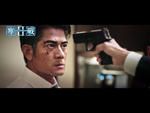 寒戰2 (2D版) (Cold War 2)電影預告