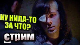 ХОДЯЧИЕ МЕРТВЕЦЫ 8 сезон 8 серия - ПРОВОДЫ НИЛА - ОБСУЖДАЕМ